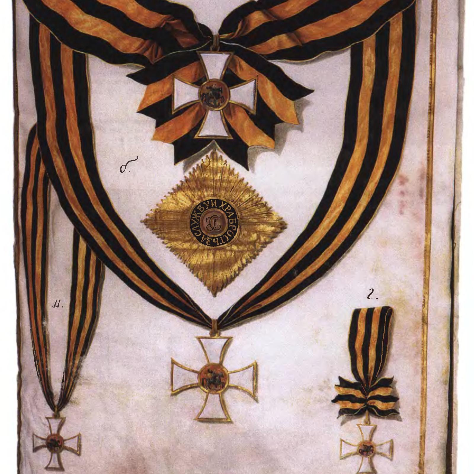 Знаки ордена св. Георгия из статута 1769 г.