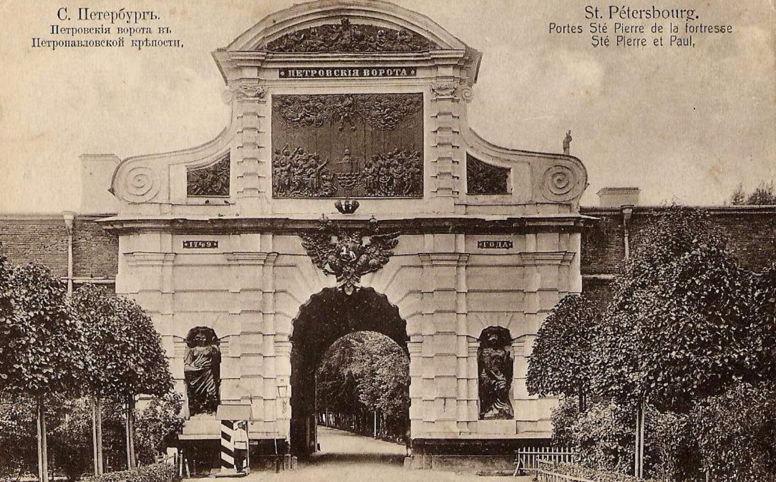 Петровские ворота в Петербурге.