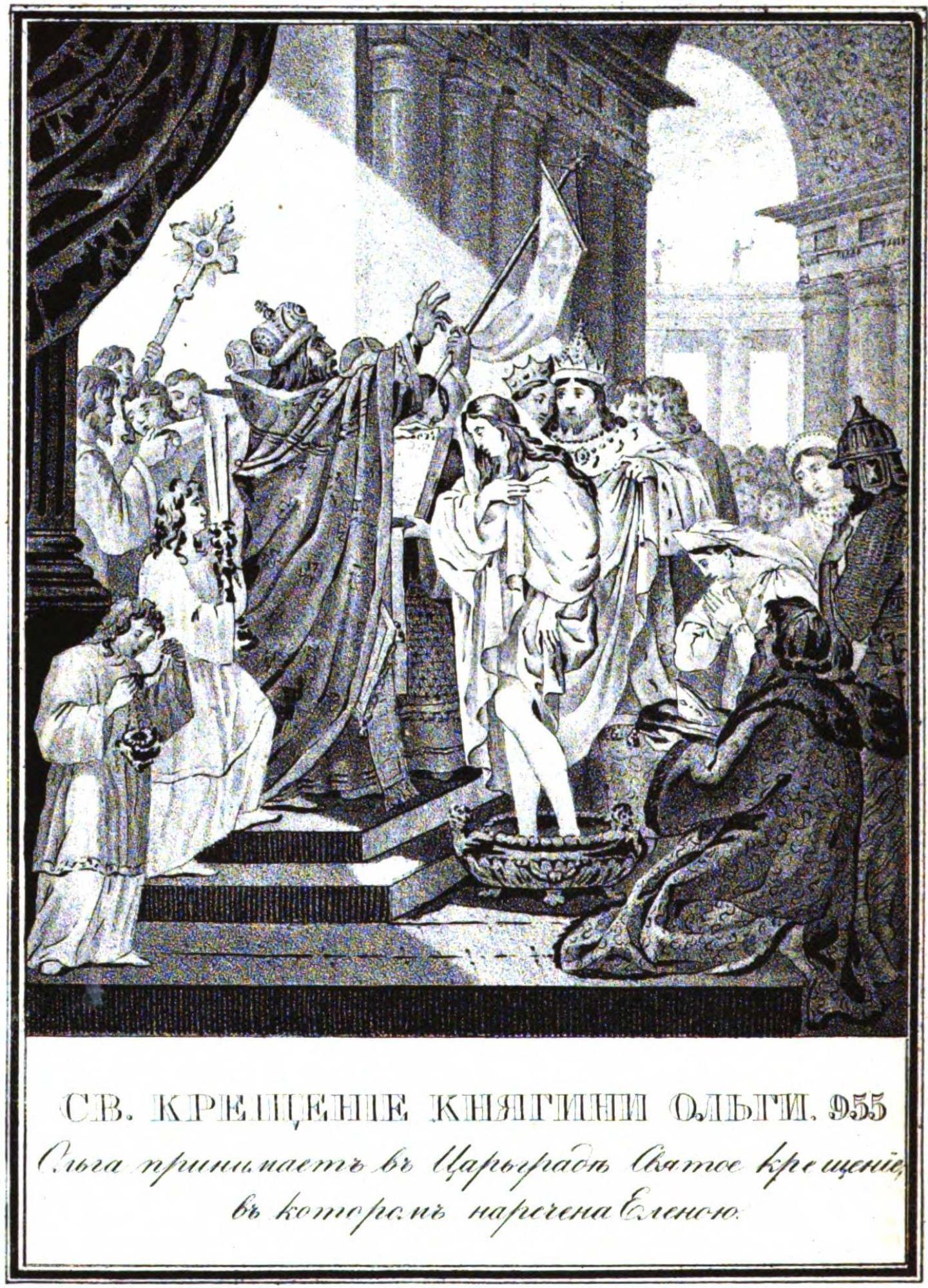 Крещение княгини Ольги.