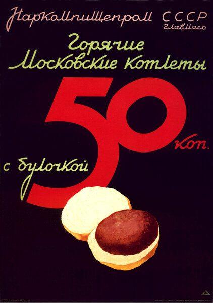 Рекламный плакат советских гамбургеров.