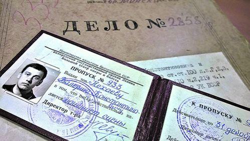 Удостоверение Нехаева.