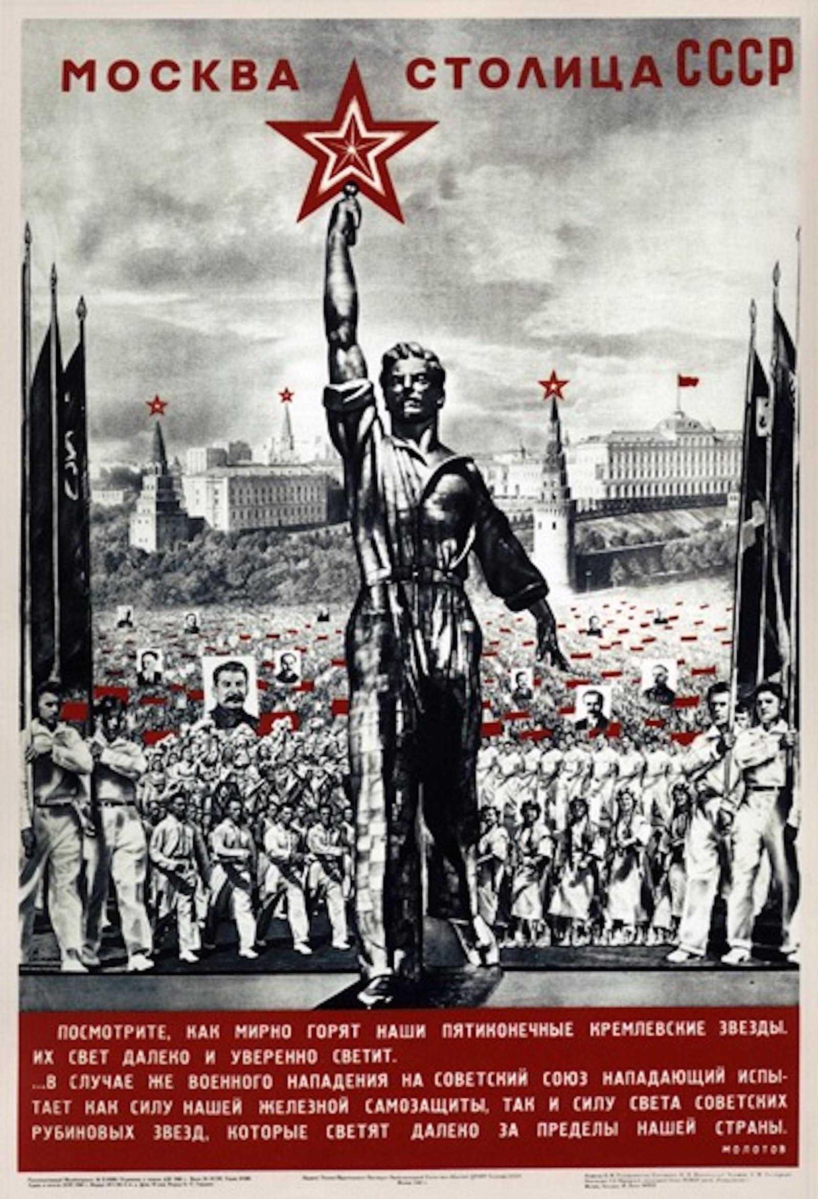 Плакат Лисицкого.