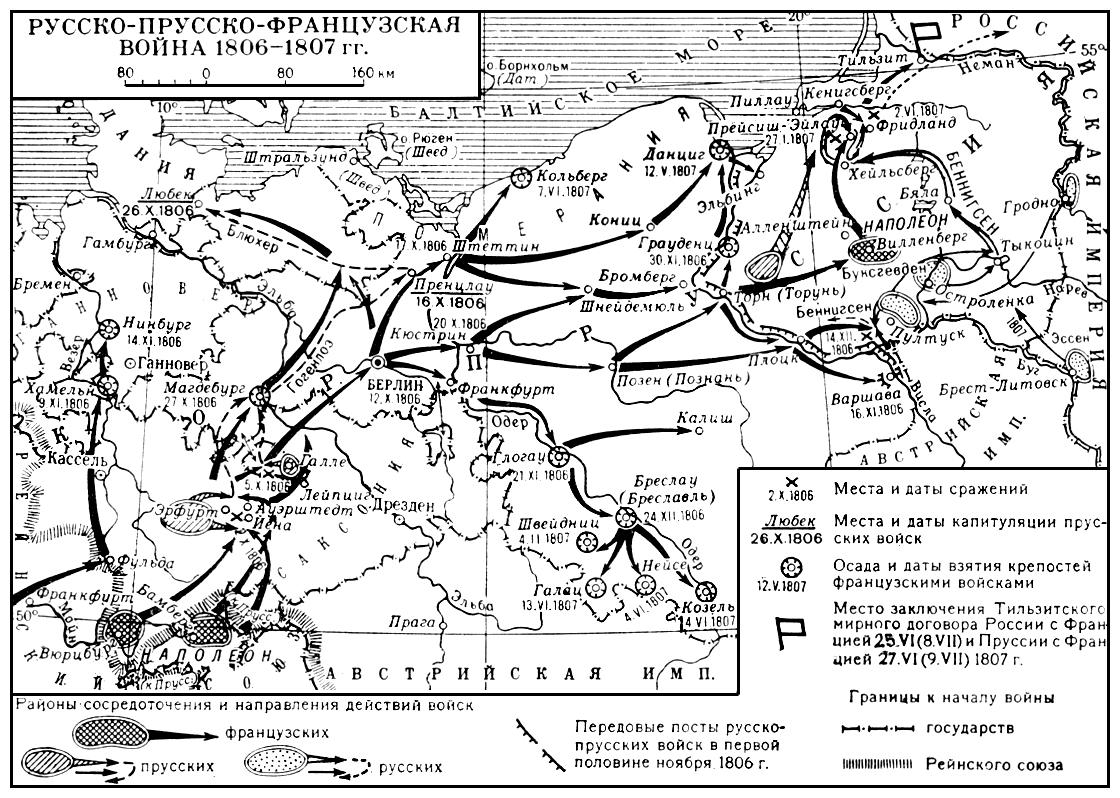 Карта войны четвертой коалиции.