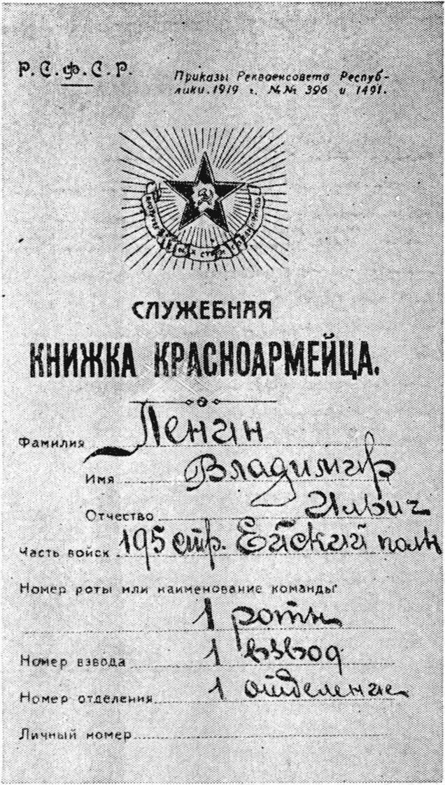 Служебная книжка красноармейца, 1919 г.