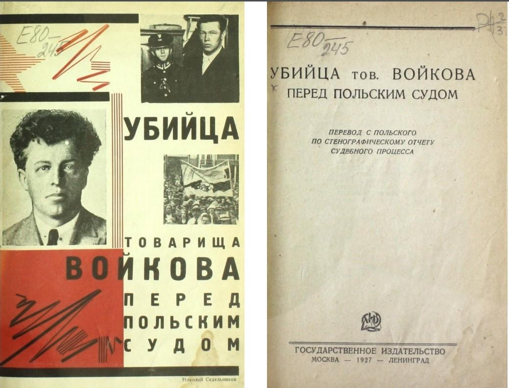 Советская брошюра 1927 г.о деле Коверды.