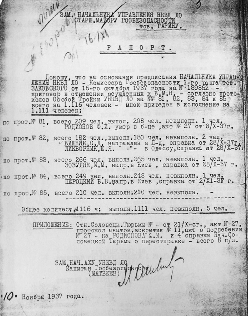 Рапорт Матвеева о расстреле 1111 человек. 10&nbsp;ноября 1937 года. <br>