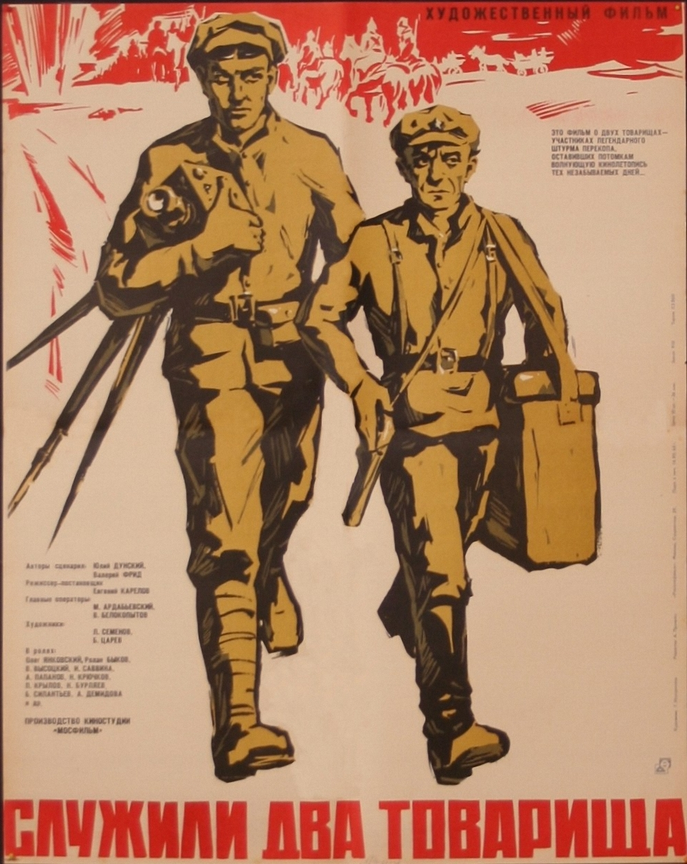 Постер фильма «Служили два товарища», 1968.<br>