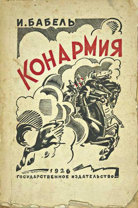 Обложка первого издания «Конармии». <br>
