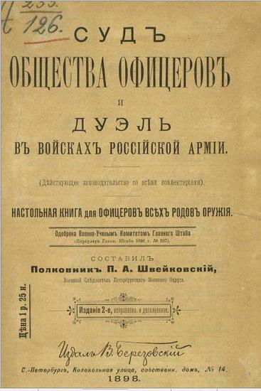 Судъ общества офицеровъ и дуэль въвойскахъ Россiйской армiи. <br>