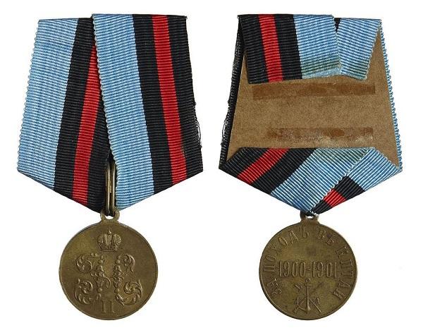 Медаль «За поход вКитай». Светлая бронза.