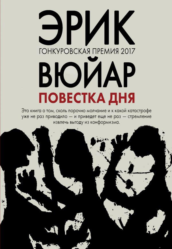 «Повестка дня» удостоилась Гонкуровской премии.