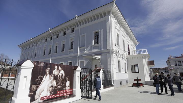 Музей Николая II.