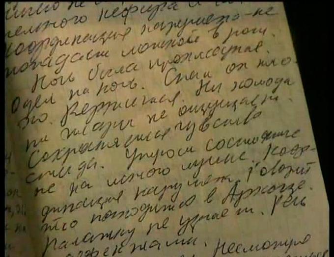 Страница из дневника Сливко.