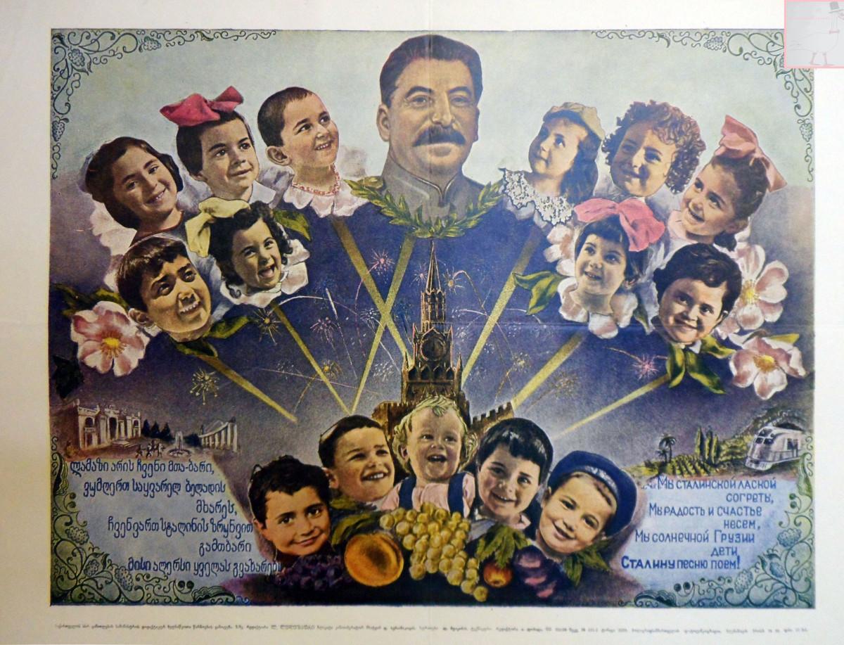Плакат неизвестного художника, 1949 г. <br>