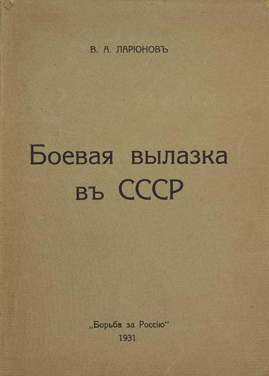 Книга Ларионова о событиях 1927г.