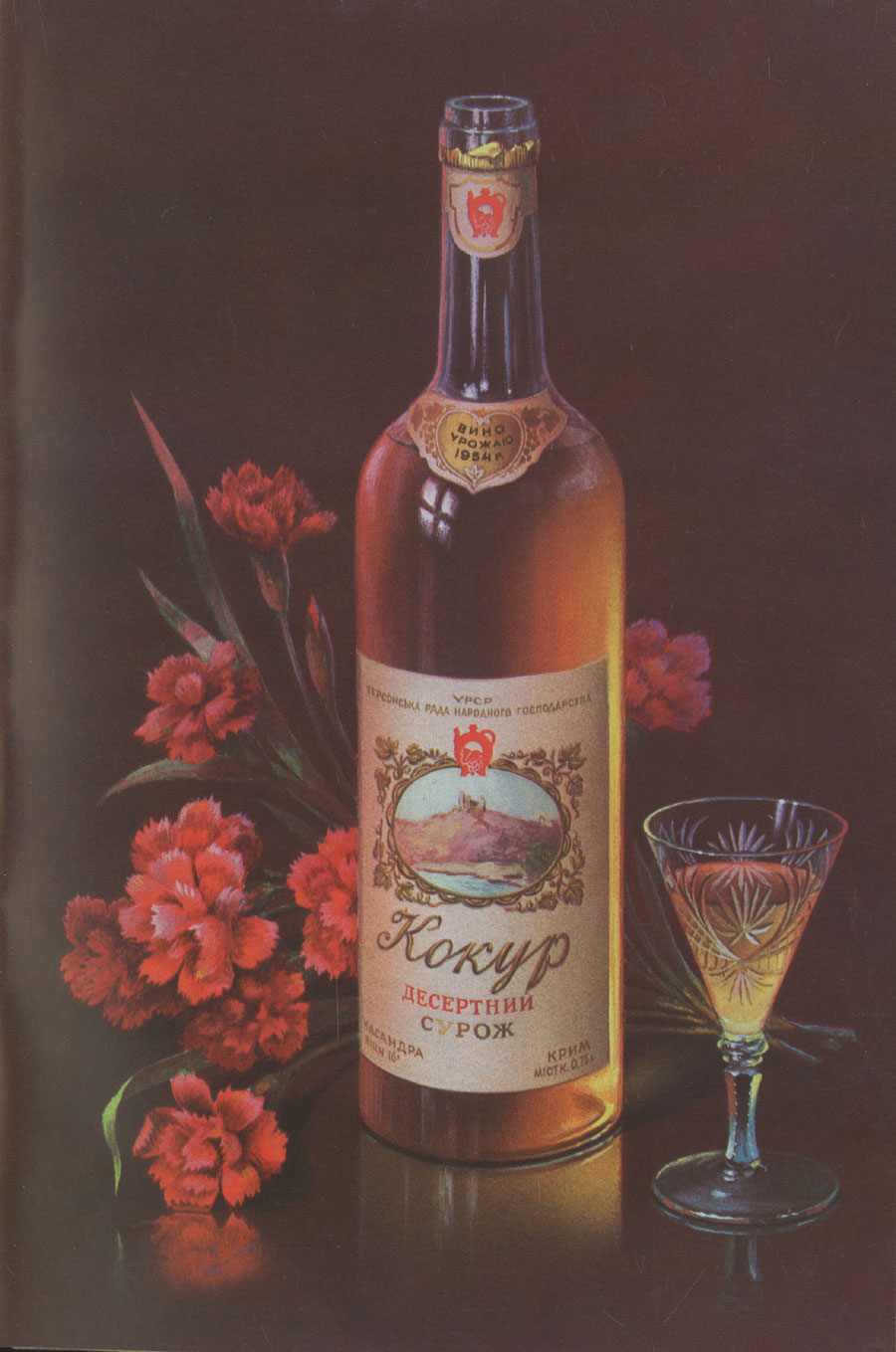 Украинское вино, 1950-е. Источник: yakubovski.kiev.ua