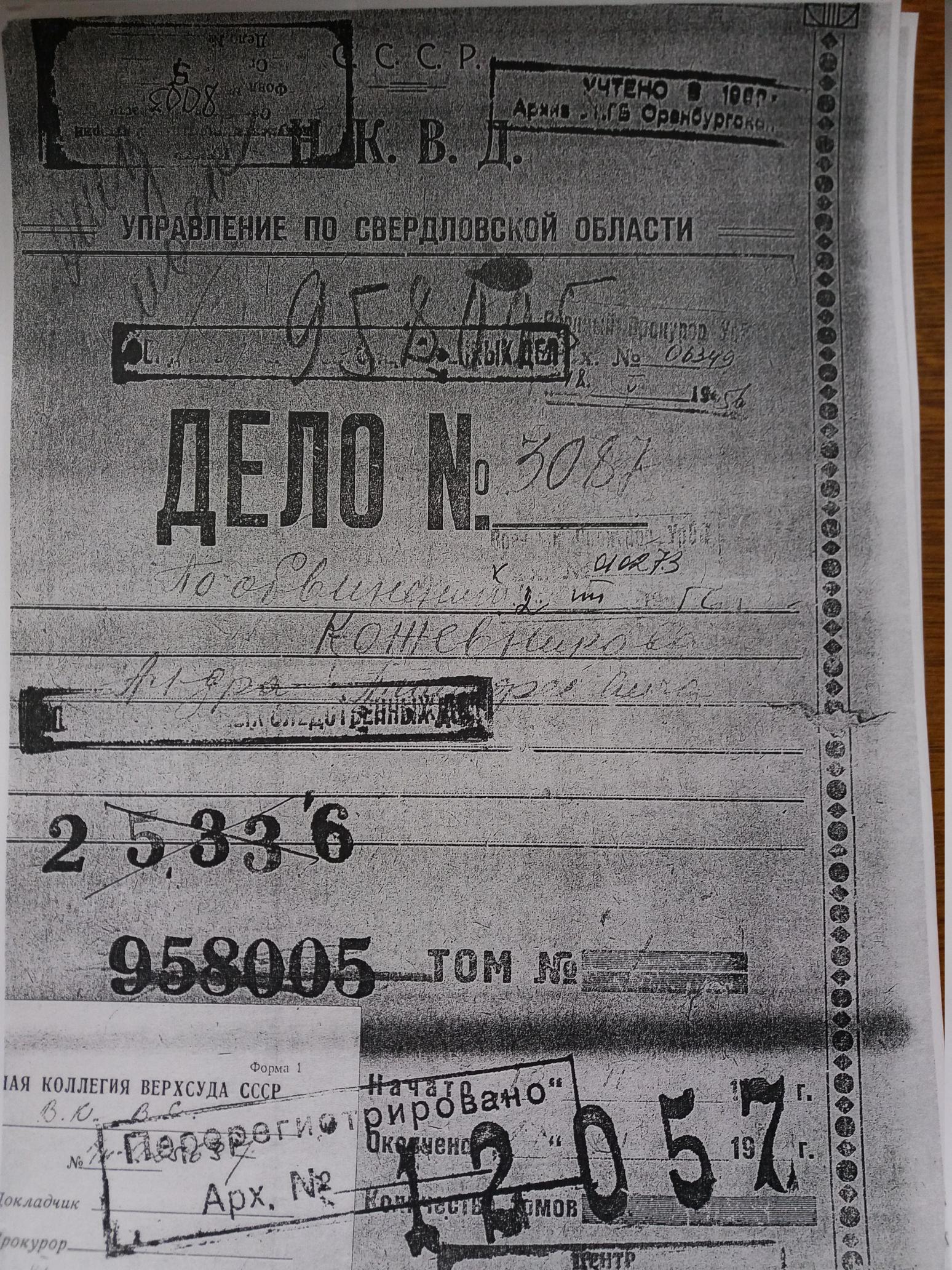 Дело Кожевникова.