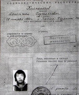 Паспорт Колпакбаева.