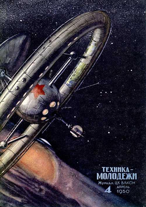 «Техника молодежи», обложка №4, 1950 г.