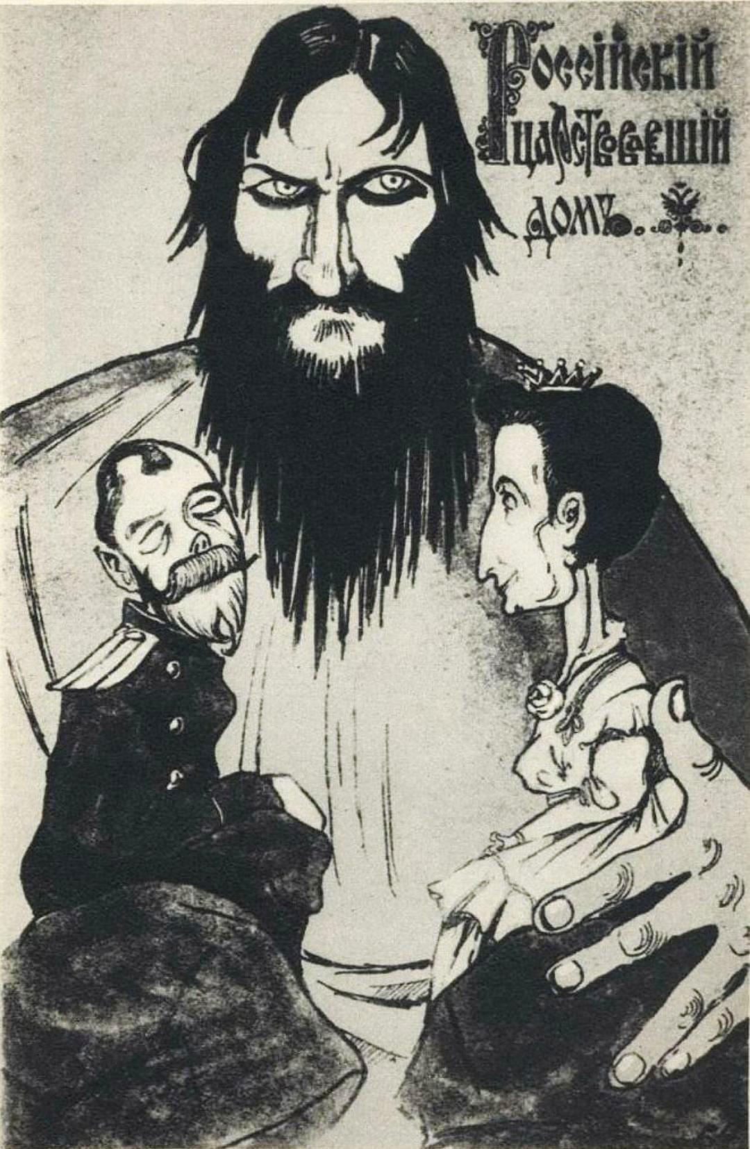 Карикатура на Распутина иРомановых.
