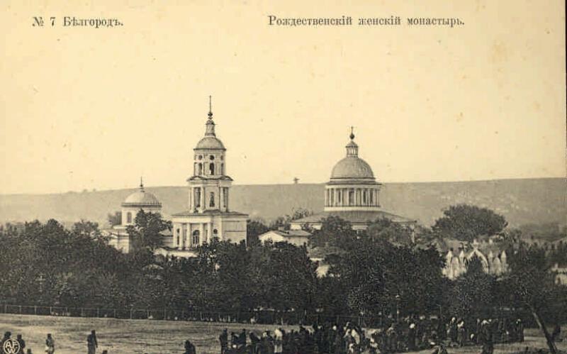 Белгородский Рождественский женский монастырь.  Источник: prlib.ru
