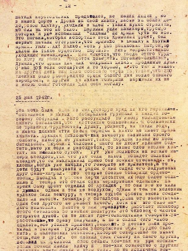 Копия дневника Сарикова