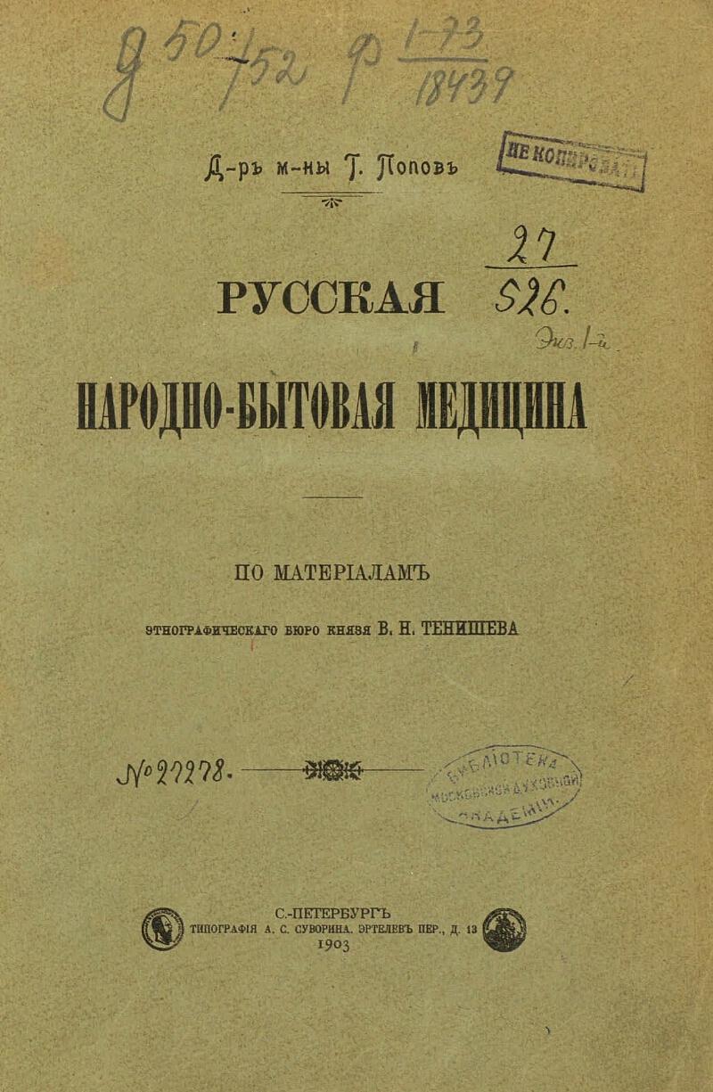 Труд доктора Г. И. Попова. <br>