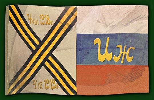 Знамя ижевцев.