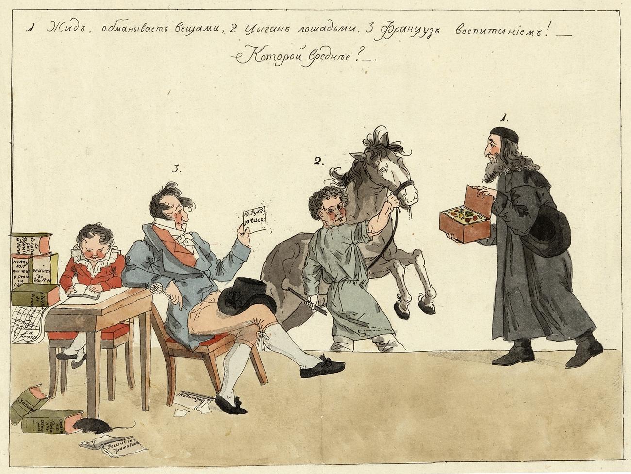 А. Венецианов. Жид обманывает вещами, цыган лошадьми, француз воспитанием.
