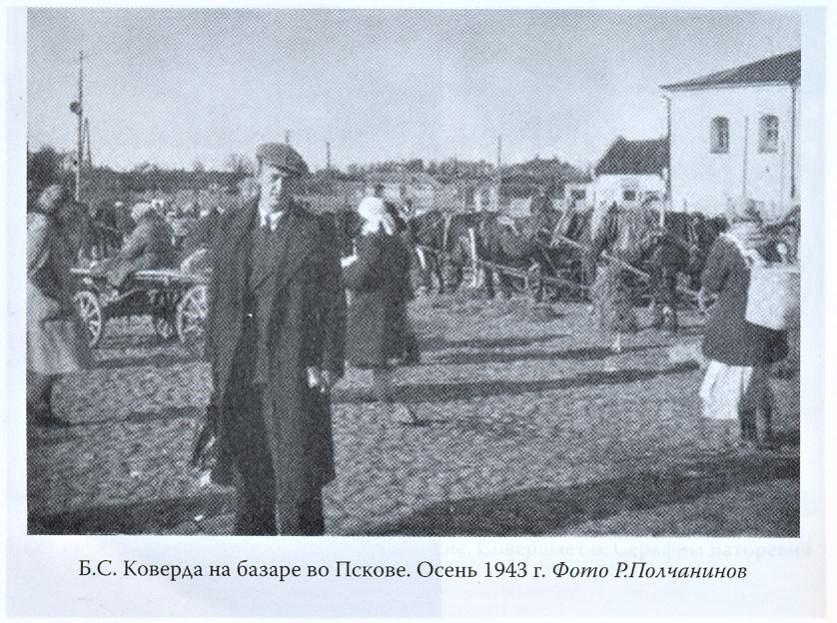 В Пскове, 1943.