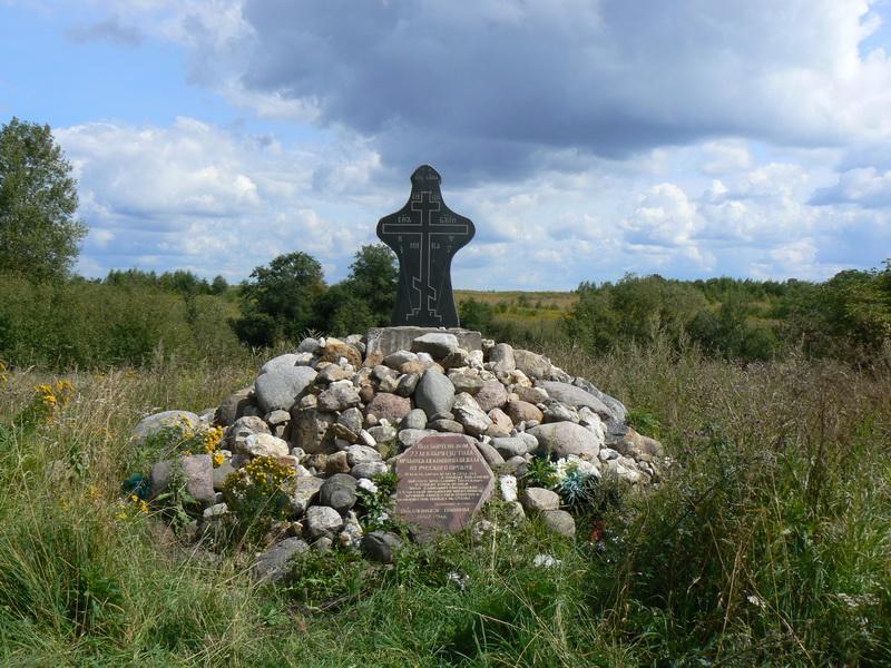 Крест на месте битвы. <br>