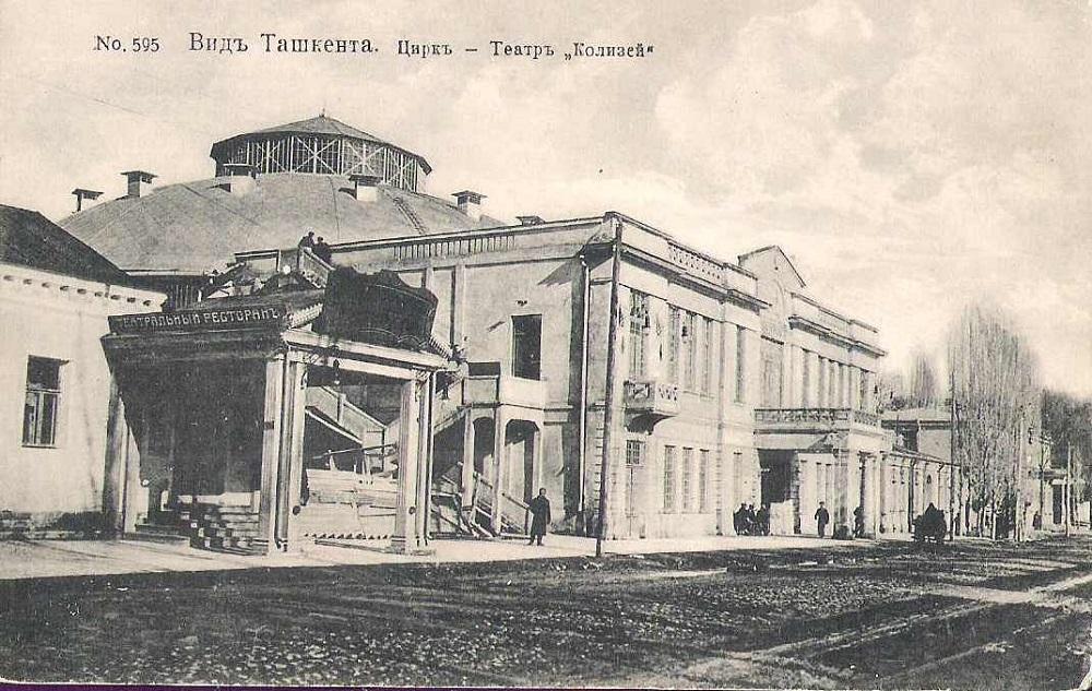Театр и цирк «Колизей».