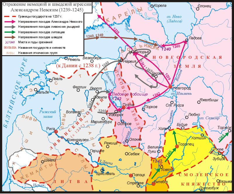 Карта боевых действий в Прибалтике 1238−1245. <br>
