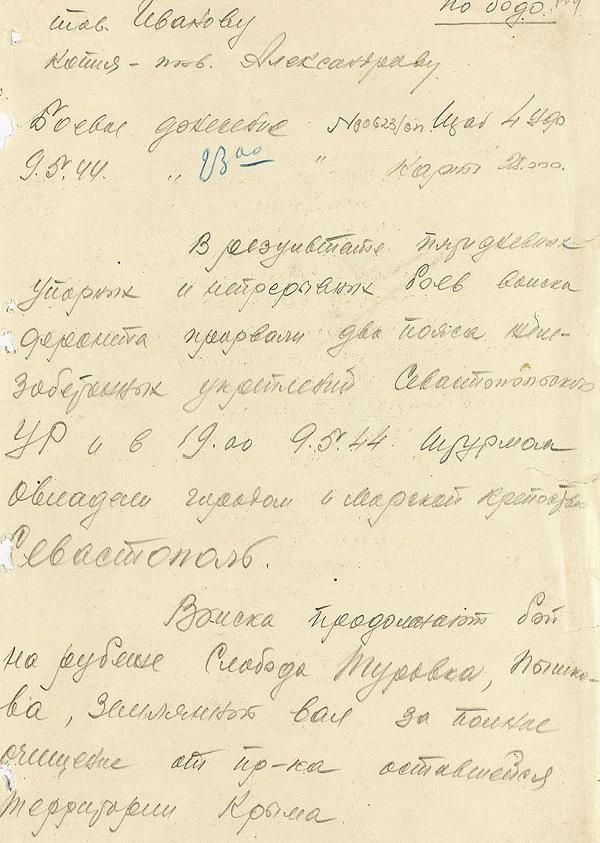 Донесение о взятии Севастополя, 9мая 1944г.