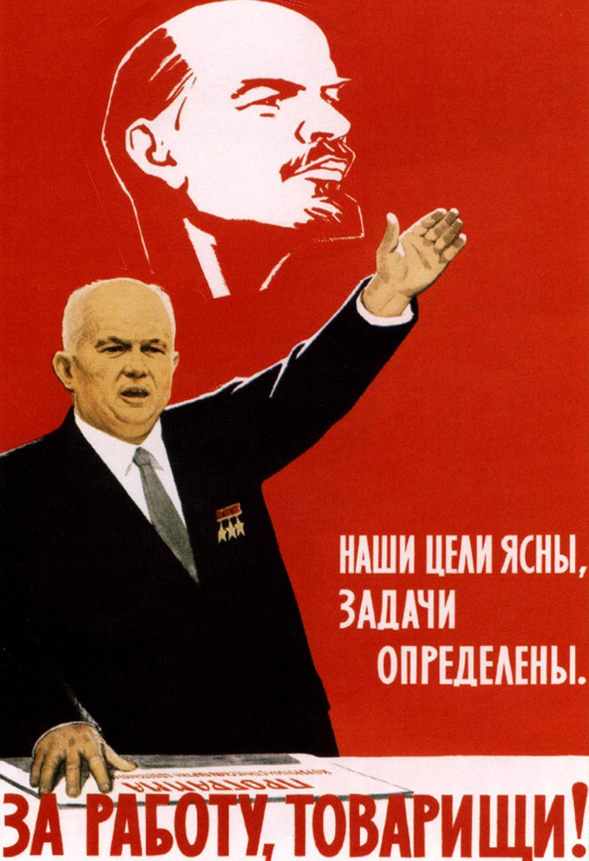 Агитационный плакат.