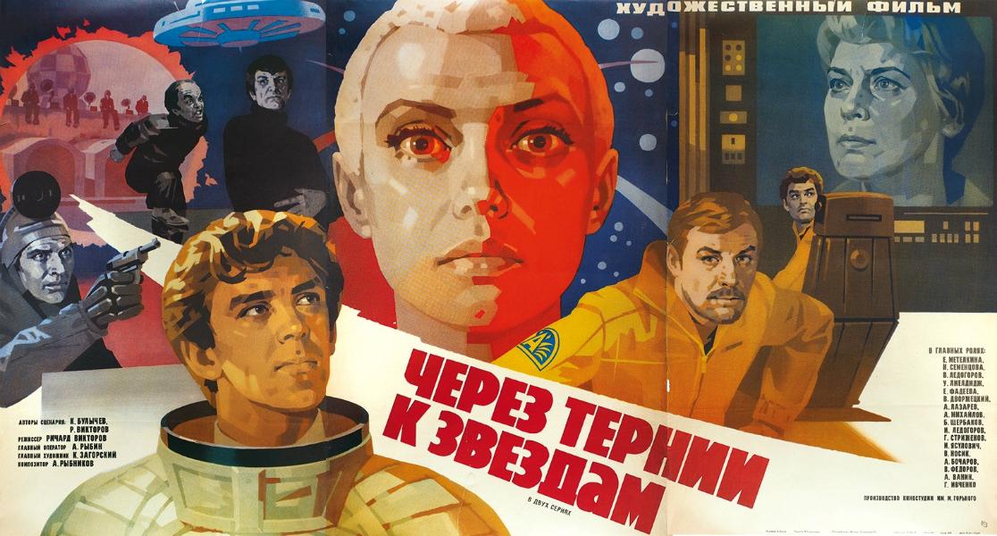 Постер «Через тернии к звездам».