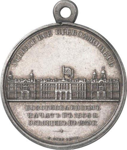 Медаль для участников восстановления Зимнего дворца.