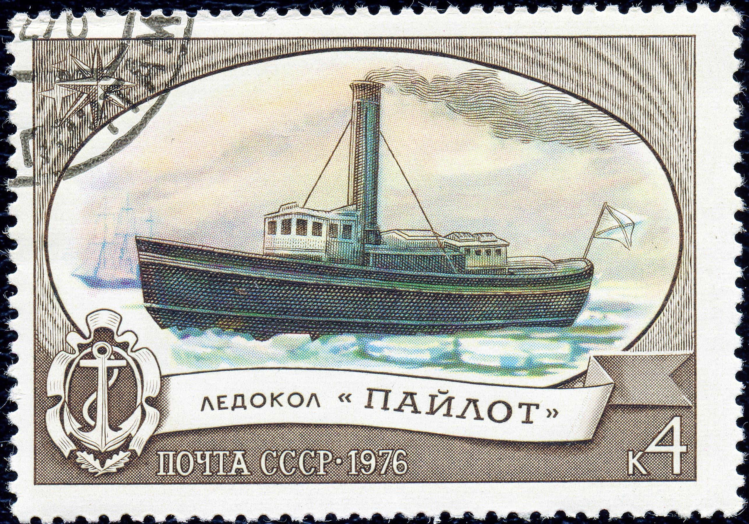 Совесткая марка в память оледоколе «Пайлот».
