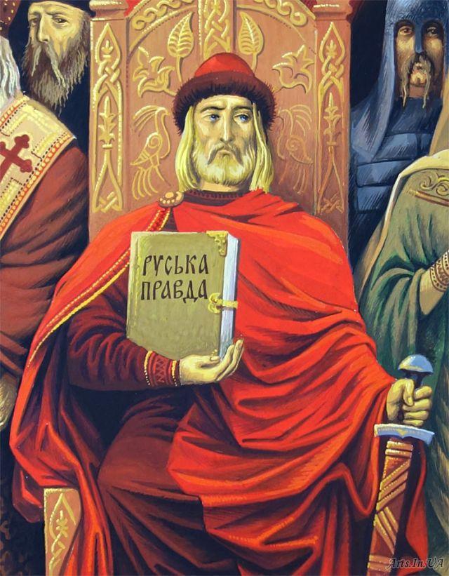 Ярослав Мудрый и «Русская Правда». <br>