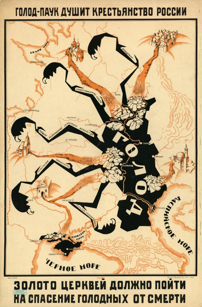 Плакат РСФСР. <br>