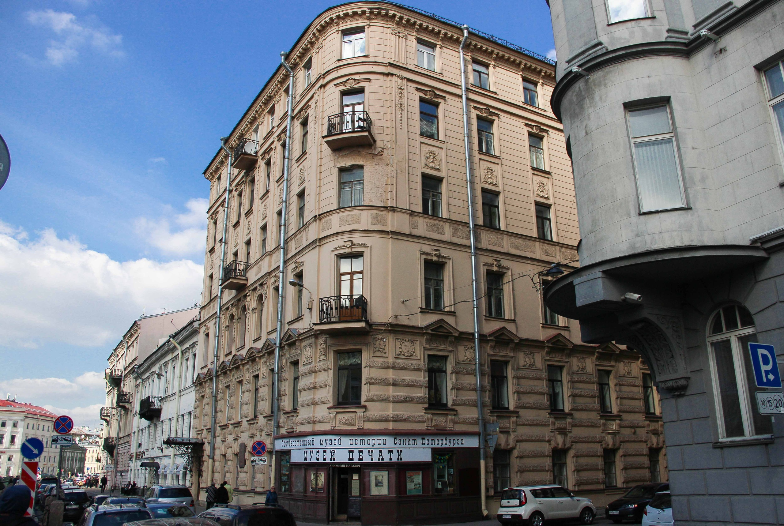 Музей печати Санкт-Петербурга.