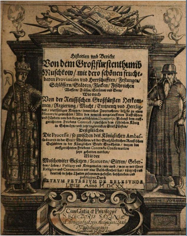 Фото 1. Петрей де Ерлезунда. Historien und Bericht von dem Großfürstenthumb Muschkow 1620.PNG