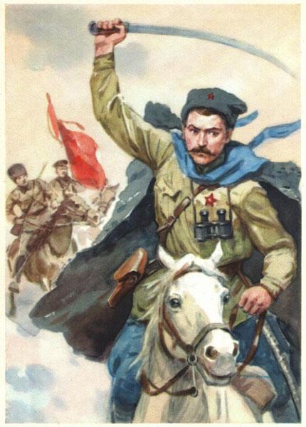 Василий Чапаев на открытке ИЗОГИЗ, СССР.jpg