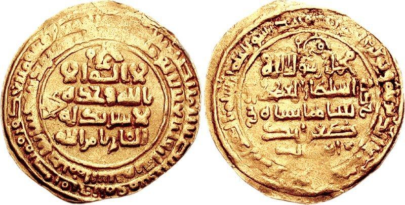 Монета времен Тогрул-бека. <br>