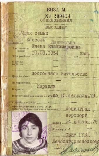 Выездная виза для выезда из СССР навсегда.