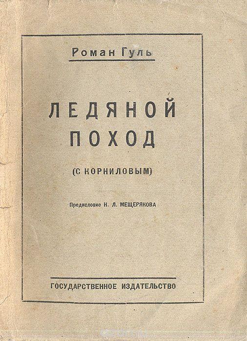 «Ледяной поход». Москва, Петроград, 1923. <br>