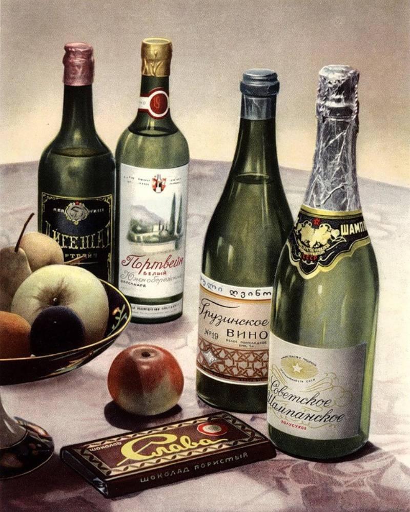 Советские вина. Источник: liveinternet.ru