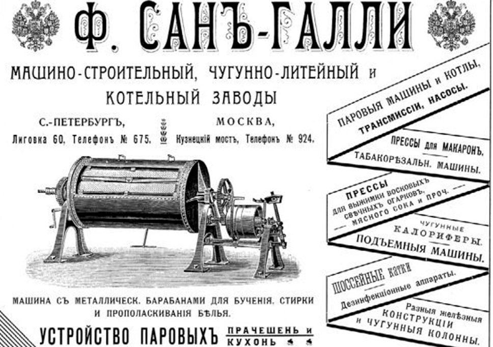 Реклама завода Сан-Галли.