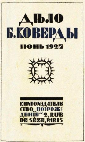 Эмигрантская брошюра о деле Коверды.