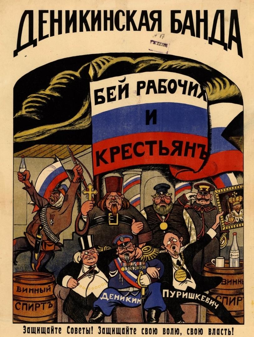Большевистская карикатура.